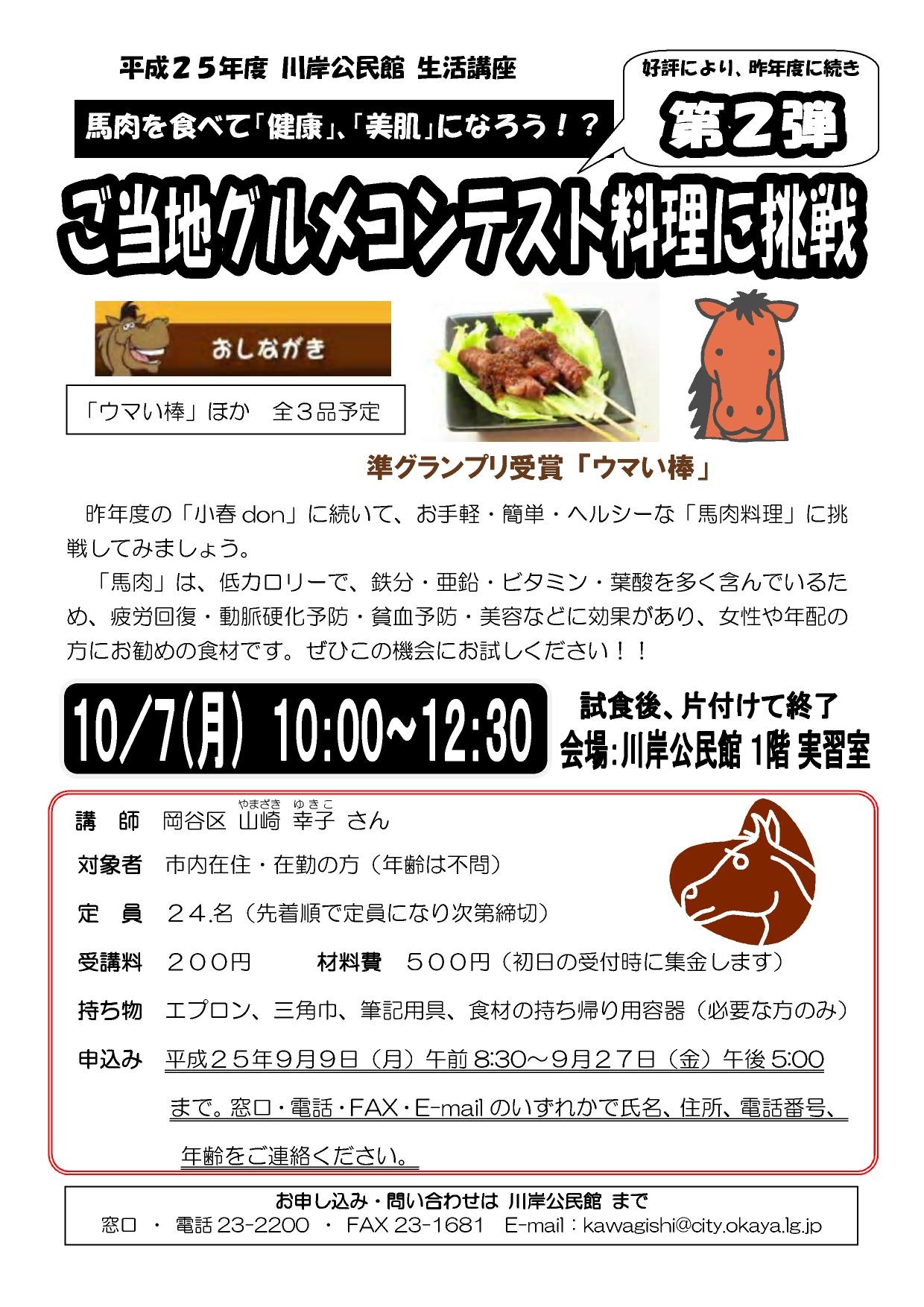 H25ご当地グルメコンテスト料理に挑戦 第2弾 チラシ(HP用).jpg