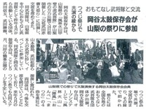 元祖武田赤備え祭り市民記事12.20.jpg