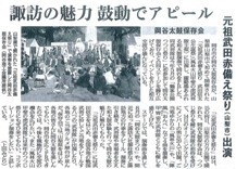 元祖武田赤備え祭り日報記事12.21.jpg