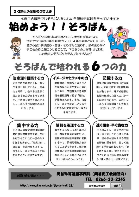 そろばん小学校配布チラシ.jpg