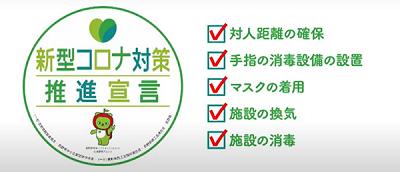 推進宣言.jpg