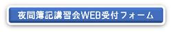 簿記講習会WEB受付.png