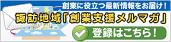 mailmagazine_banner.png