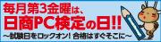 touitsu1.jpg