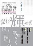 企業ガイド表紙.jpg