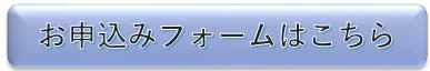 申込ボタン.jpg
