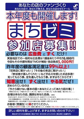 まちゼみ参加店募集チラシ2015.jpg