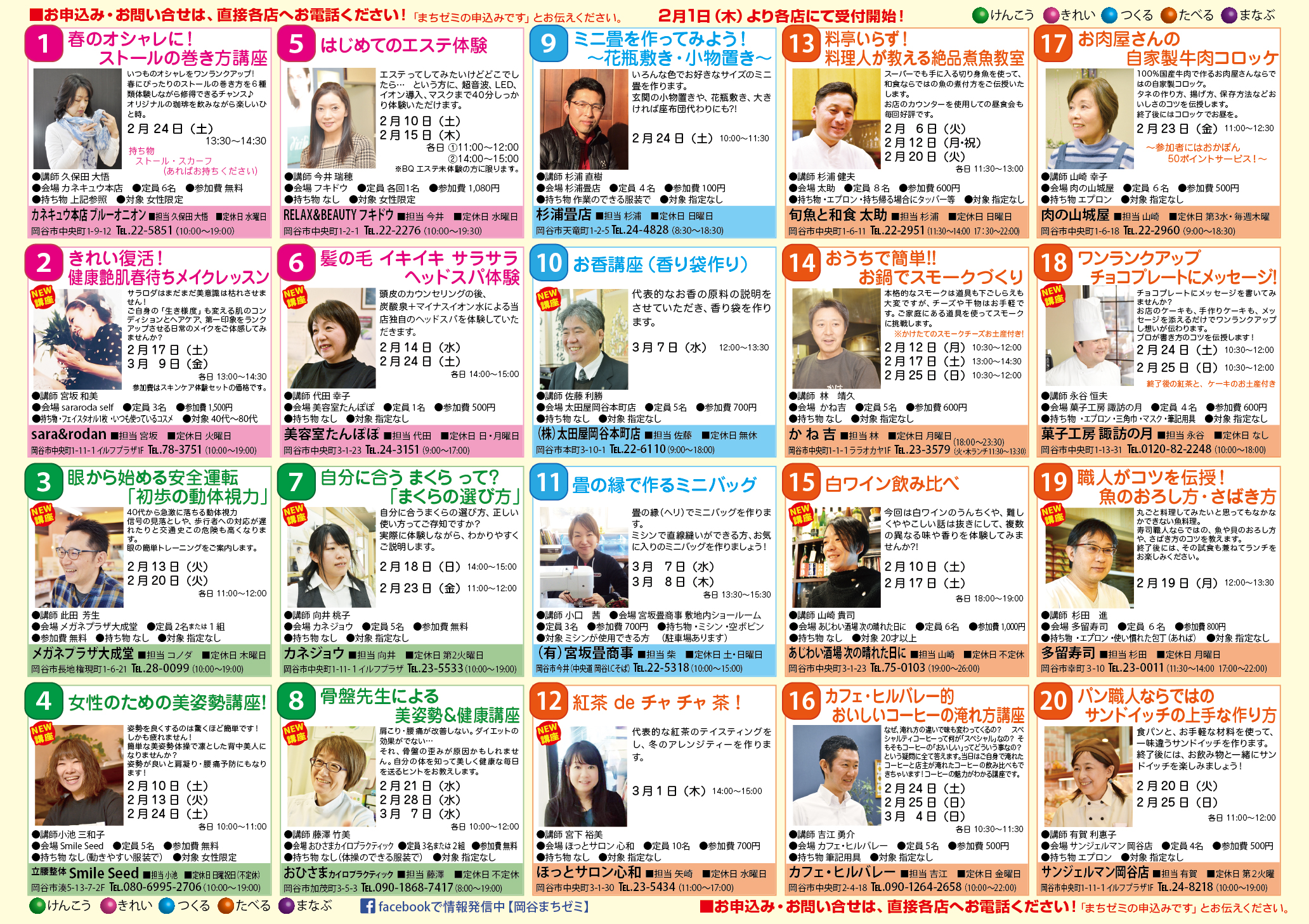 http://www.okayacci.or.jp/tmo/images/%E3%81%BE%E3%81%A1%E3%82%BC%E3%83%9F%E3%83%81%E3%83%A9%E3%82%B7%E8%A3%8F.jpg