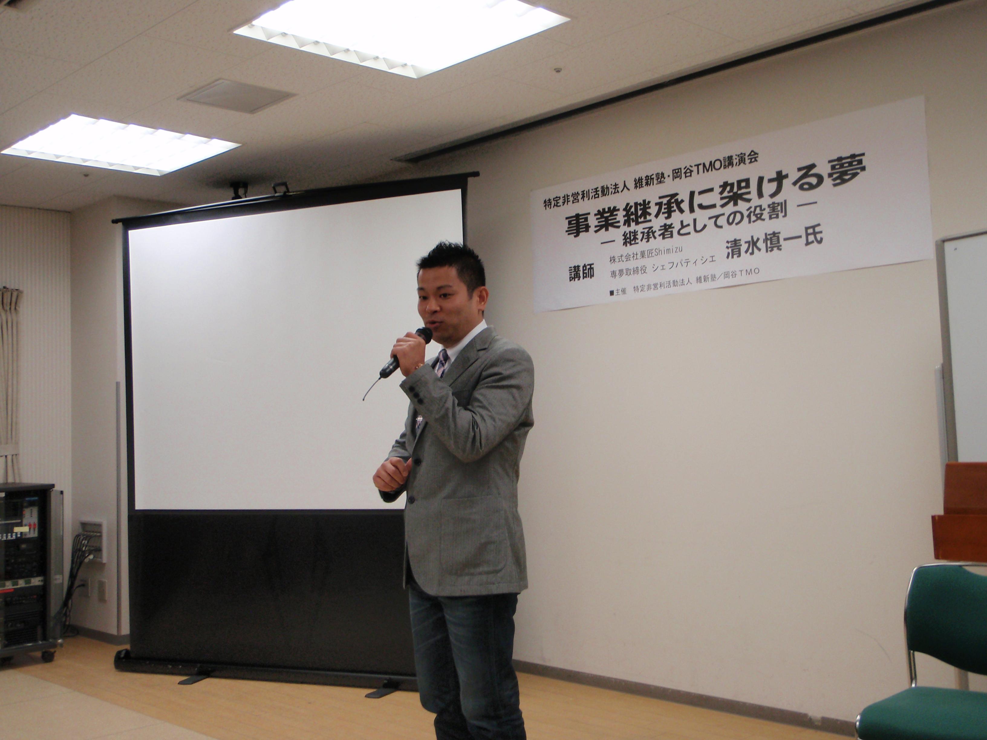 菓匠清水講演会.JPG
