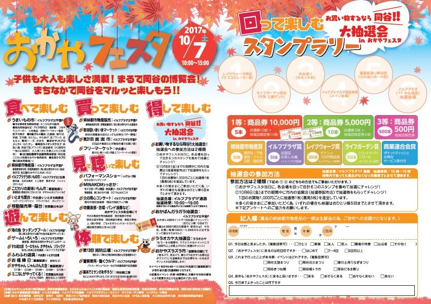 http://www.okayacci.or.jp/tmo/images/%E8%A1%A8.jpg